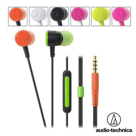 鐵三角 ATH-CKL220i NEON iPod/iPhone/iPad 耳塞式耳機【附捲線器】