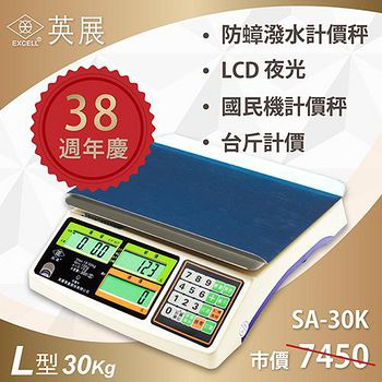 EXCELL英展電子秤 LCD夜光液晶防潑水計價秤 SA-30K 〔30kg×5g/10g〕