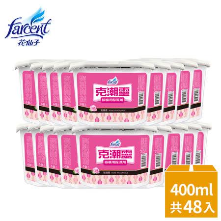 【克潮靈】櫥櫃專用除濕劑400ml-玫瑰香(4入/組,12組/箱)~箱購_DD5012PCFX12