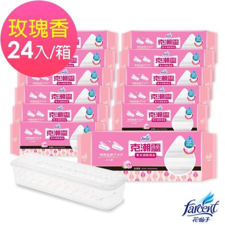 【克潮靈】集水袋除濕盒400ml-玫瑰香(2入/組,12組/箱)~箱購_DD5032PAFX12