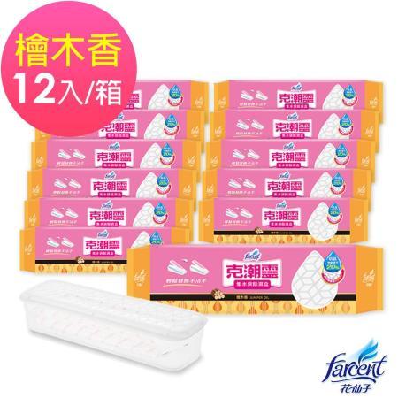 【克潮靈】集水袋除濕盒400ml-檜木香(12入/箱)~箱購_DD5032OXFX12