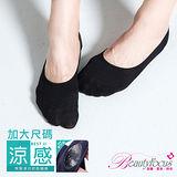 【BeautyFocus】加大款後跟凝膠涼感隱形止滑襪/素面-1510黑色
