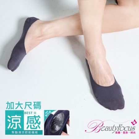 【BeautyFocus】加大款後跟凝膠涼感隱形止滑襪/素面-1510深灰色