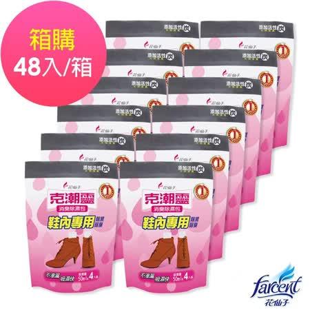 【克潮靈】鞋內專用消臭除濕包-活性炭(4入/組,12組/箱)~箱購_DD5266HXFX12