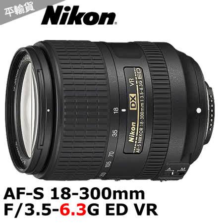 Nikon AF-S DX NIKKOR 18-300mm F/3.5-6.3G ED VR (平輸-彩盒)~加送抗UV保護鏡+專屬拭鏡筆