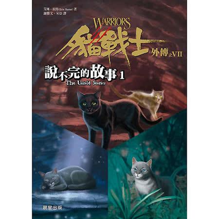 貓戰士外傳之七:說不完的故事1