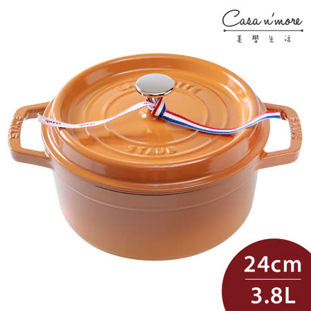 Staub 圓形鑄鐵鍋 琺瑯鍋 搪瓷 24cm 3.8L 芥末黃 法國製造
