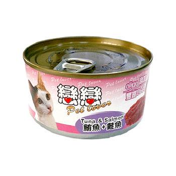 戀戀貓罐頭-鮪魚+鮭魚  170g