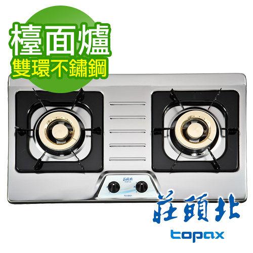 《TOPAX 莊頭北》檯面式安全瓦斯爐TG-8001/TG-8001S 不鏽鋼(天然瓦斯NG1)