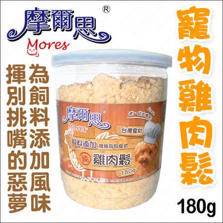 摩爾思Mores《寵物純雞肉鬆180g》提振食慾,改善挑食