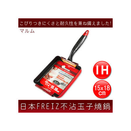 FREIZ不沾IH方型玉子燒&煎蛋鍋-(15x18cm)