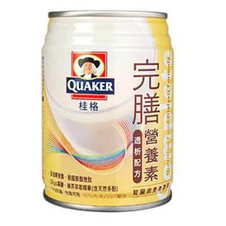 【桂格】完膳營養素完膳營養素透析配方(250mlX24罐)