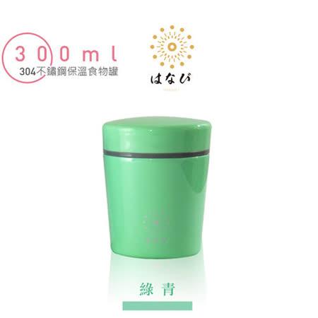 【日式-HANABI】溫馨系列-304不鏽鋼真空悶燒罐300ml-綠