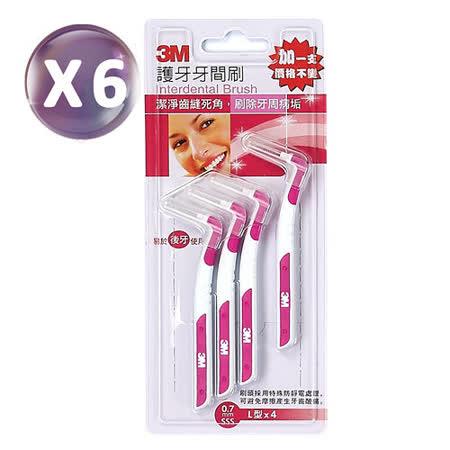 3M 護牙牙間刷L型SSS(0.7mm)4入*6