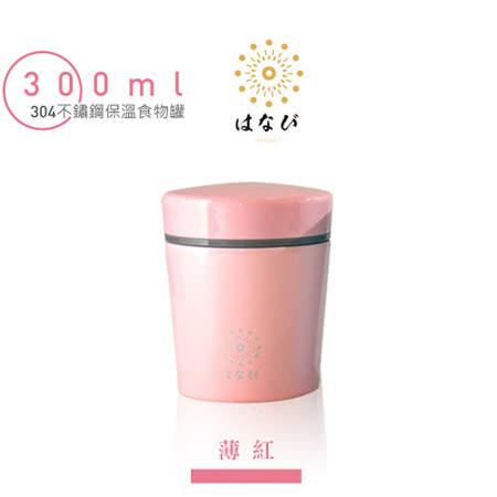 【日式-HANABI】溫馨系列-304不鏽鋼真空悶燒罐300ml-粉