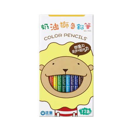 【雄獅 SIMBALION 色鉛筆】雄獅 1200長支12色鉛筆