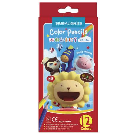 【雄獅 SIMBALION 色鉛筆】奶油獅CP-12A 12色色鉛筆(紙盒)