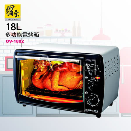 鍋寶 18L多功能電烤箱 OV-1802