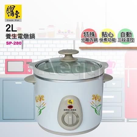 鍋寶 2L養生電燉鍋 (SP-280)
