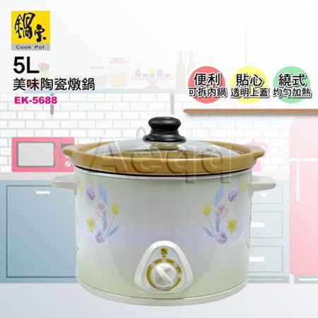【開箱心得分享】gohappy鍋寶 5L陶瓷燉鍋 (EK-5688)開箱新光 三越 信義 店