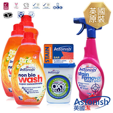 【Astonish英國潔】抗菌艷亮洗衣4A組(衣物強效x1+去漬皂x1+活氧洗衣x1+無磷茉莉x1)