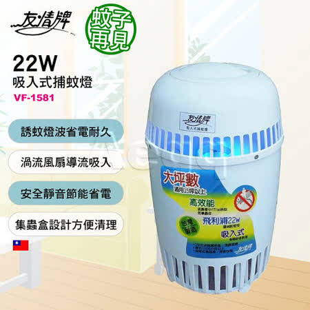 友情牌 22W吸入式捕蚊燈 (VF-1581)