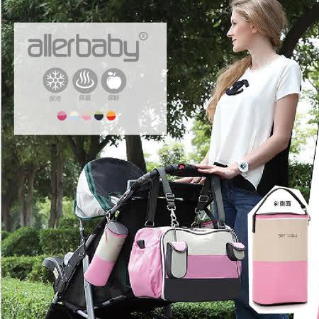 台灣總代理【EC0021】德國Allerbaby奶瓶袋(雙瓶裝)保溫袋/母乳保鮮袋/可攜可掛式/餐盒袋
