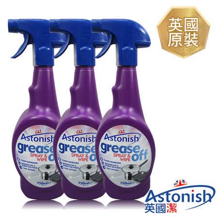 【Astonish英國潔】速效去污多用途去油漬清潔劑3瓶(750mlx3)