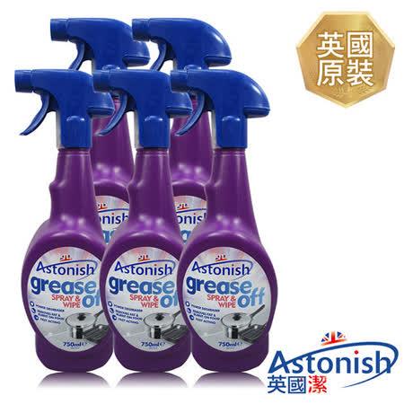 【Astonish英國潔】速效去污多用途去油漬清潔劑5瓶(750mlx5)