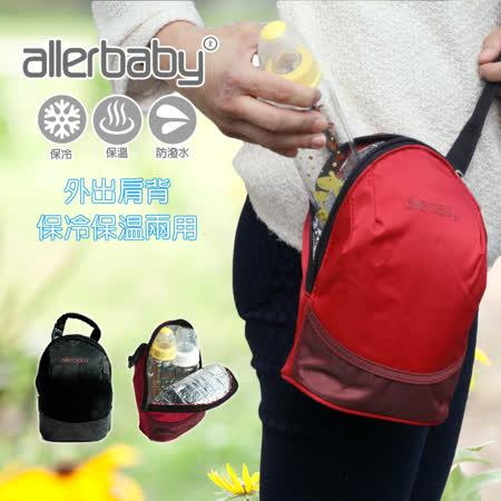 台灣總代理【EC0023】德國Allerbaby肩背奶瓶保溫袋/外出保冷保溫袋兩用/母乳保鮮袋/可攜可掛式