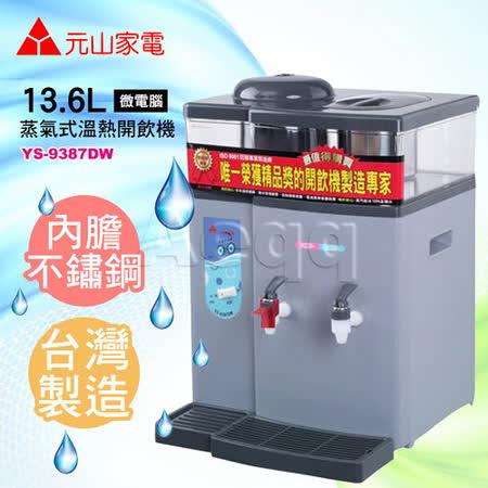 【元山】微電腦蒸汽式防火溫熱開飲機 YS-9387DW
