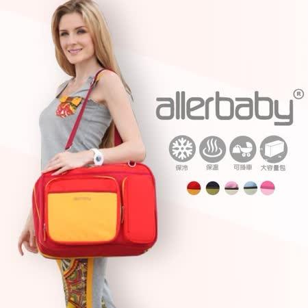 台灣總代理【MD0007】德國Allerbaby公事包造型媽咪包/後背包/斜跨/單肩背/保溫袋設計