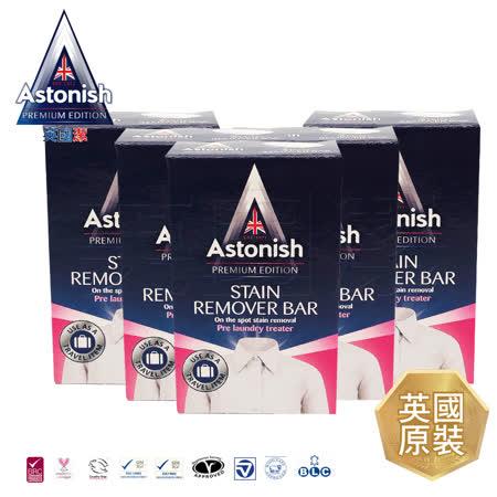 【Astonish英國潔】速效去污衣物去漬皂5入(75gx5)