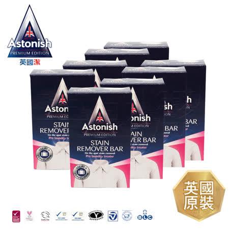 【Astonish英國潔】速效去污衣物去漬皂8入(75gx8)
