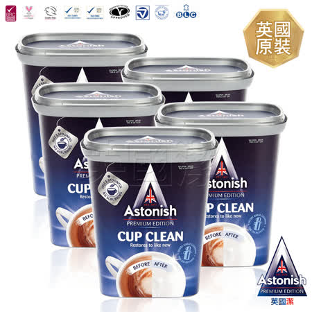 【Astonish英國潔】速效去污茶漬去垢霸5罐(350gx5)