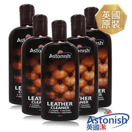 【Astonish英國潔】速效皮革去污保養乳5瓶(235mlx5)