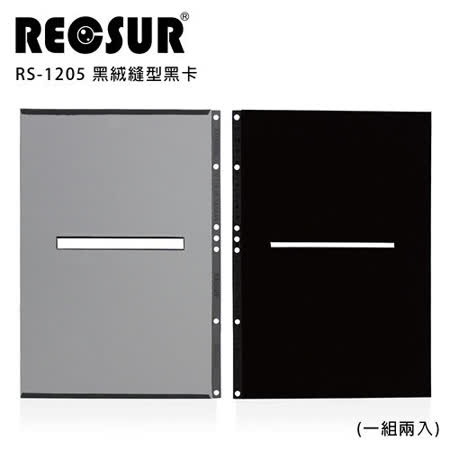RECSUR 銳攝 RS-1205 EC-CARD 縫型黑灰卡 (2卡/一組)