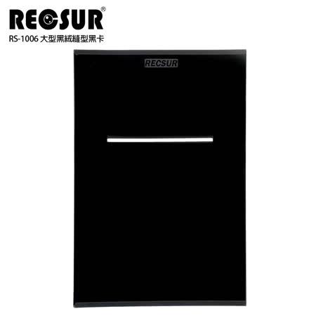 RECSUR 銳攝 RS-1106 大型 黑絨縫型黑卡 (專業級)