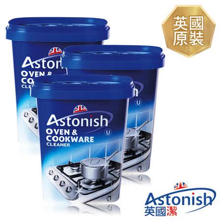 【Astonish英國潔】速效萬用廚房去污霸3罐(500gx3)