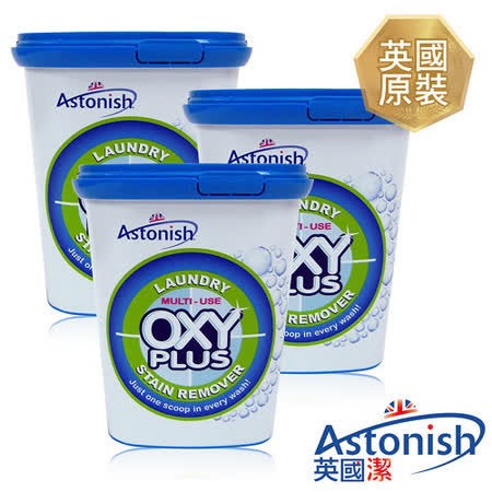 【Astonish英國潔】超活氧分解衣垢霸3罐(350gx3)