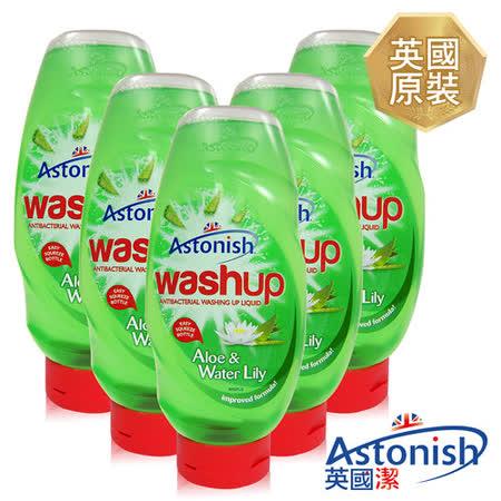 【Astonish英國潔】蘆薈滋潤洗碗精5瓶(600mlx5)