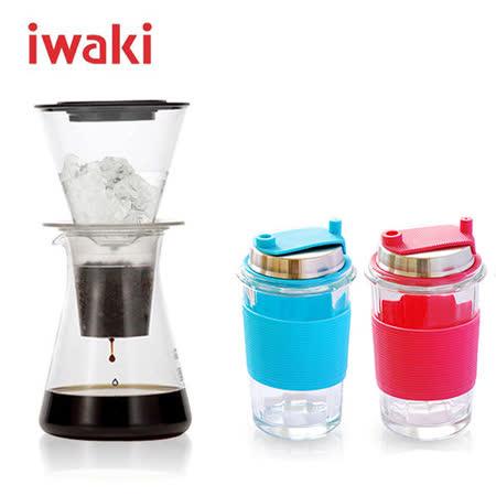 【日本IWAKI】440ML冰滴咖啡壺+480ML多功能玻璃密封瓶2入(3入組)