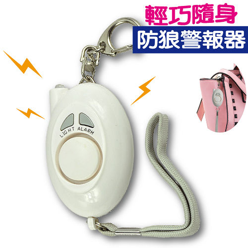 輕巧手掌型110分貝 LED閃光照明防狼安全警報器