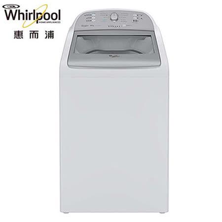 Whirlpool惠而浦 14KG直立長棒洗衣機(8TWTW1405CM)送安裝
