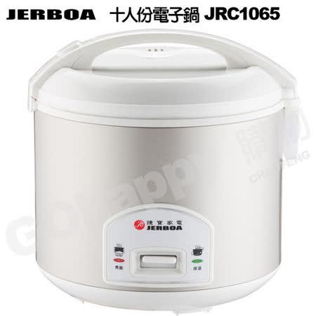 【勸敗】gohappy 購物網【捷寶】十人份電子鍋 JRC1065評價如何新竹 愛 買 停車 收費
