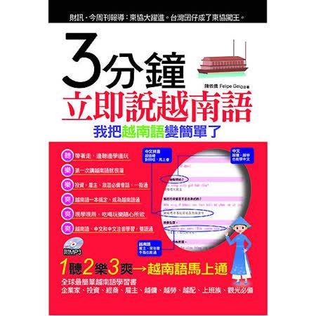 3分鐘立即說越南語:我把越南語變簡單了(附MP3)