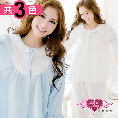 【天使霓裳】居家睡衣 布蕾絲前短後長七分袖衣褲組(共3色)
