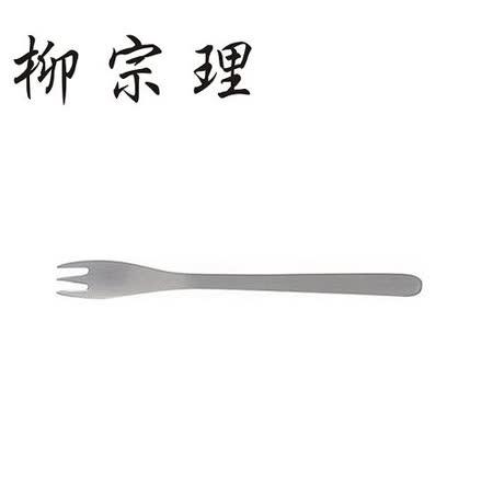 任選_【柳宗理】-不銹鋼小叉(14cm)-M