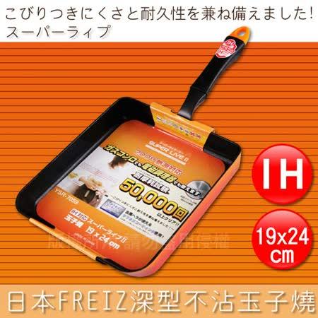 FREIZ不沾IH方型玉子燒&煎蛋鍋-(20x22cm)