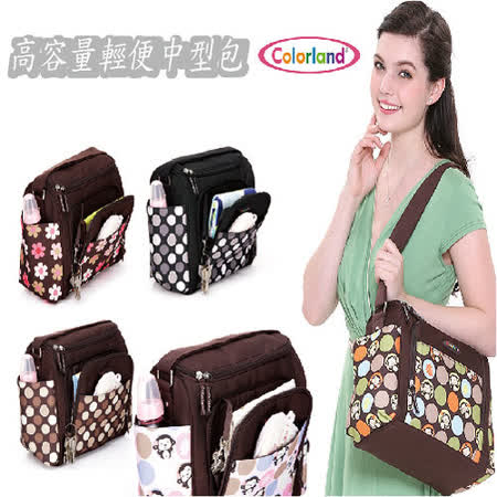台灣經銷商【MC0009】歐美Colorland高容量輕便中型肩背媽咪包/媽媽肩背包/保冷保溫/親子家庭外出提袋